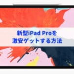 iPad Pro新型2018