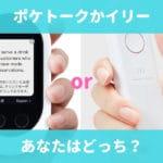 通訳機器|携帯用(ポータブル)はイリーかポケトークで決まり!