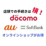 Docomo・au・softbankオンラインショップを利用すべき8つの理由
