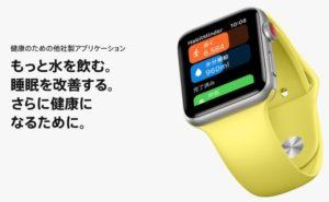 Apple Watch Series 3のスペックや機能が桁違い