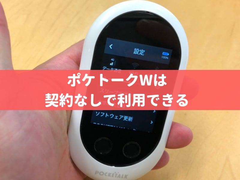 ポケトークはSIMカード・契約なしでもWi-Fiで利用可能|POCKETALK