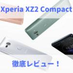 Xperia XZ2 Compactのレビュー(評価)|スペックや防水機能