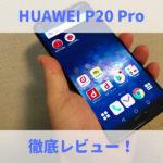 HUAWEI P20 Proのレビュー(評価)|スペックや防水機能を調査