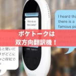 ポケトークは双方向翻訳機!何ヶ国語の対応言語がある?