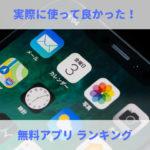 無料アプリおすすめランキング|iPhone・Android別に紹介!