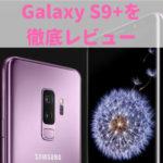 Galaxy S9+のレビュー(評価)|スペックや防水機能を調査!