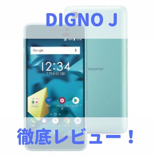 DIGNO Jのレビュー(評価)|スペックや防水機能を調査!