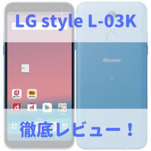 LG style L-03Kのレビュー(評価)|スペックや防水機能は?