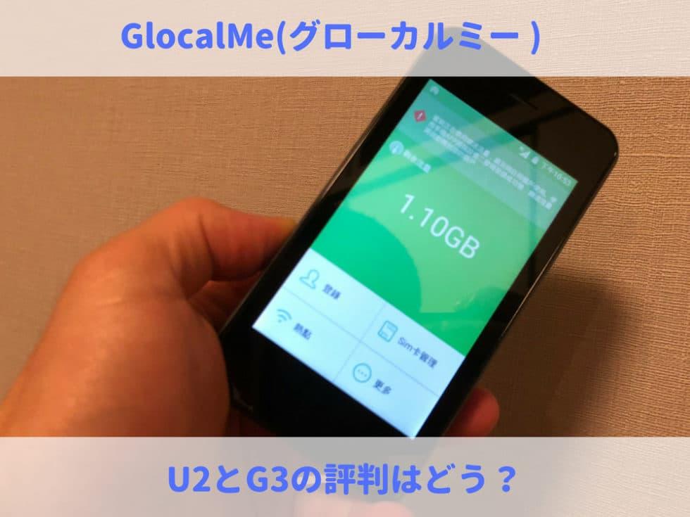 GlocalMe(グローカルミー )U2とG3の評判|プランや使い方を紹介