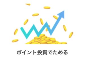 dポイントをザクザク貯める方法8. dポイント投資で貯める
