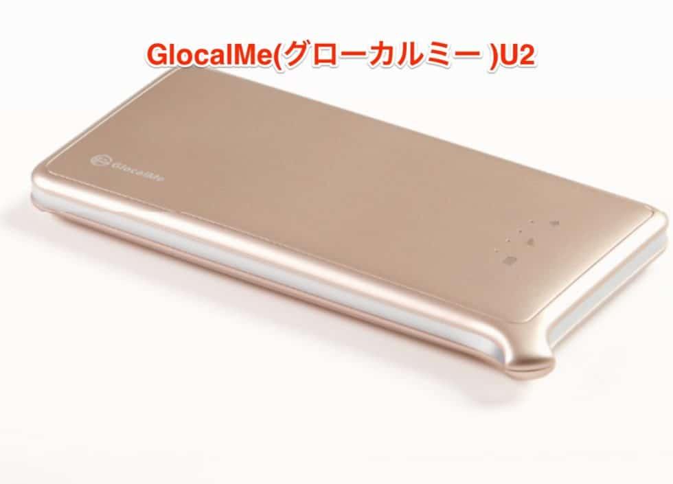 GlocalMe(グローカルミー )U2
