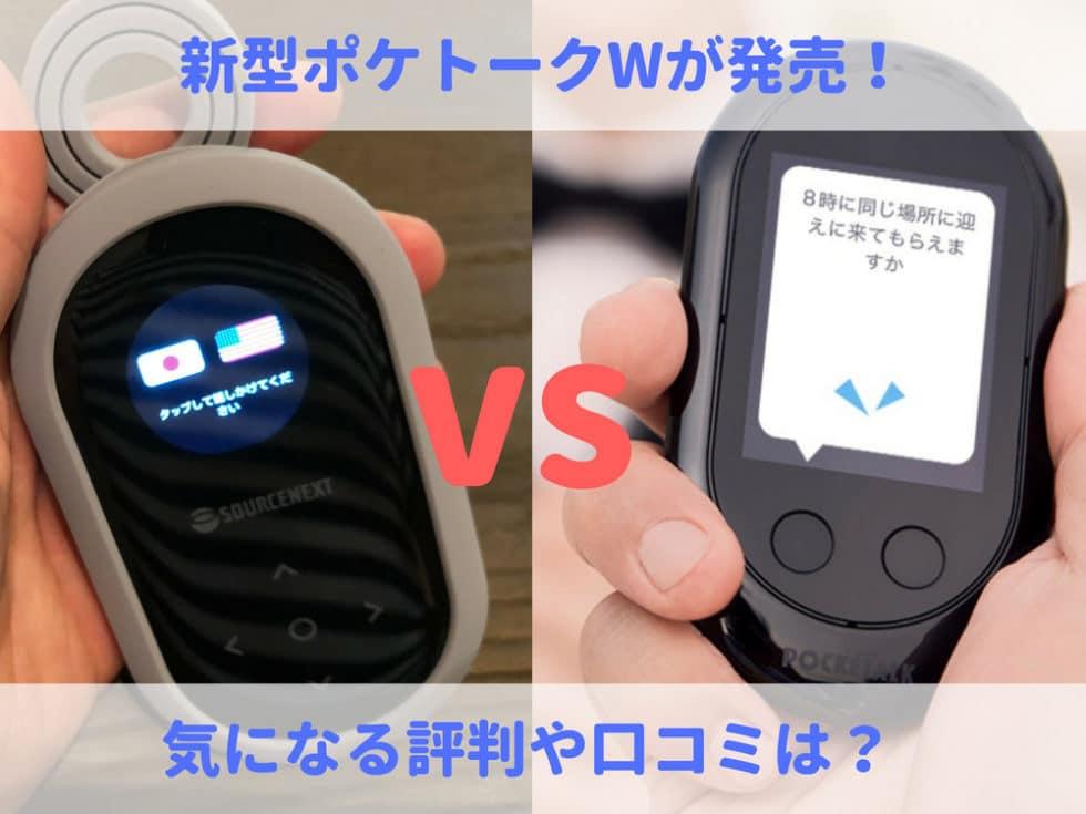 新型ポケトークWの評判・レビュー|POCKETALK Wの感想