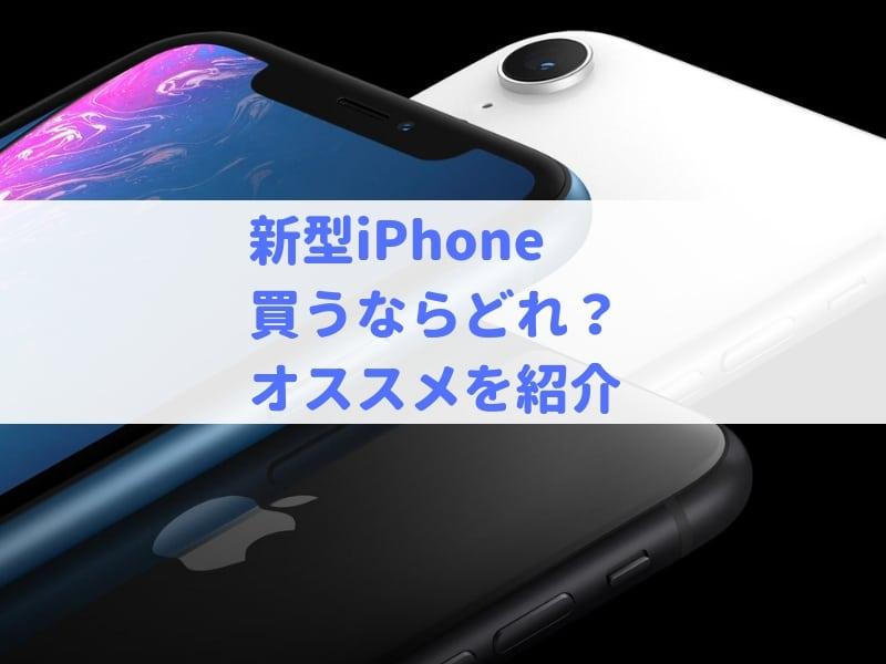 iPhone XS/XS Max/XRの違いを比較!買うならどれがいい?