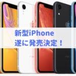 【速報】新型iPhoneが遂に発売!発売日や予約日をチェック!
