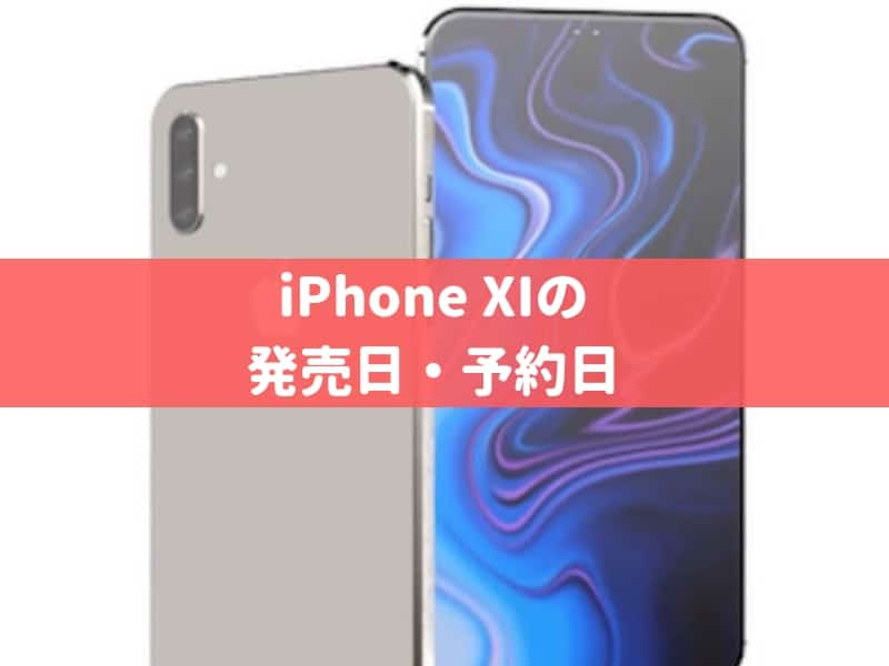 iPhone11(XI)の発売日発表(au docomo)はいつ?新機能を紹介