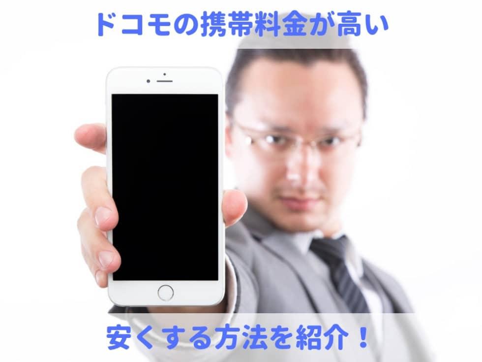 ドコモの携帯料金が高いヒト必見!安くする方法を紹介!