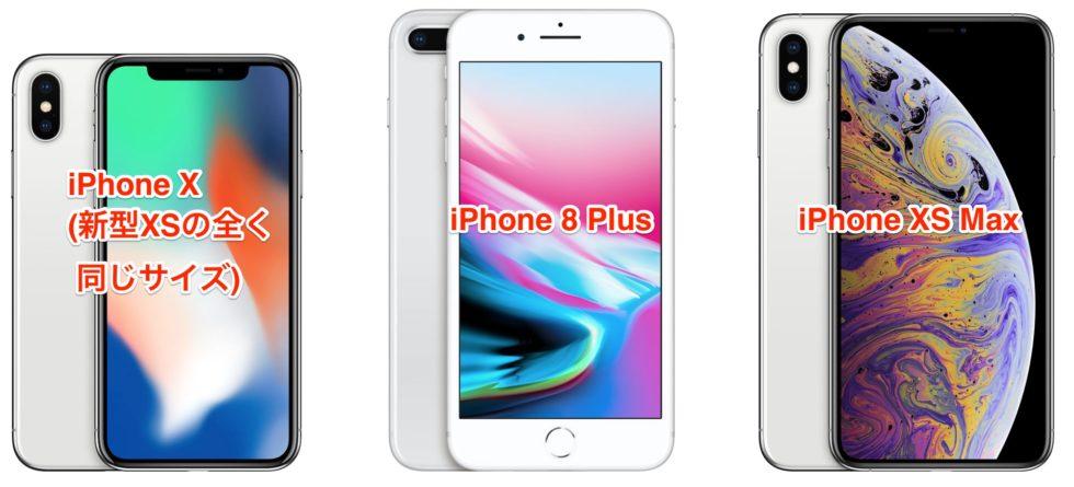 iPhone_-_モデルを比較する