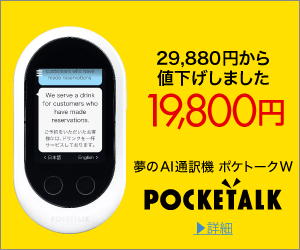 POCKETALK W(ポケトークW)