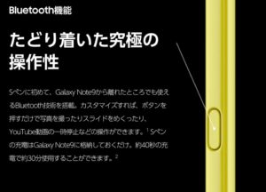 Galaxy Note9P(ギャラクシーノートS9)Sペンのボタン