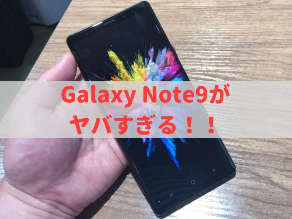 Galaxy Note9(ギャラクシーノート9)のレビュー