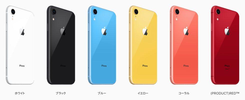 iPhone XRのデザインと大きさ