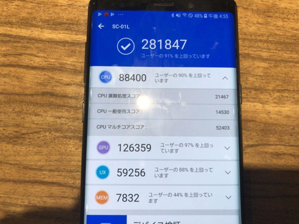Galaxy Note9(ギャラクシーノート9)のベンチマークテスト