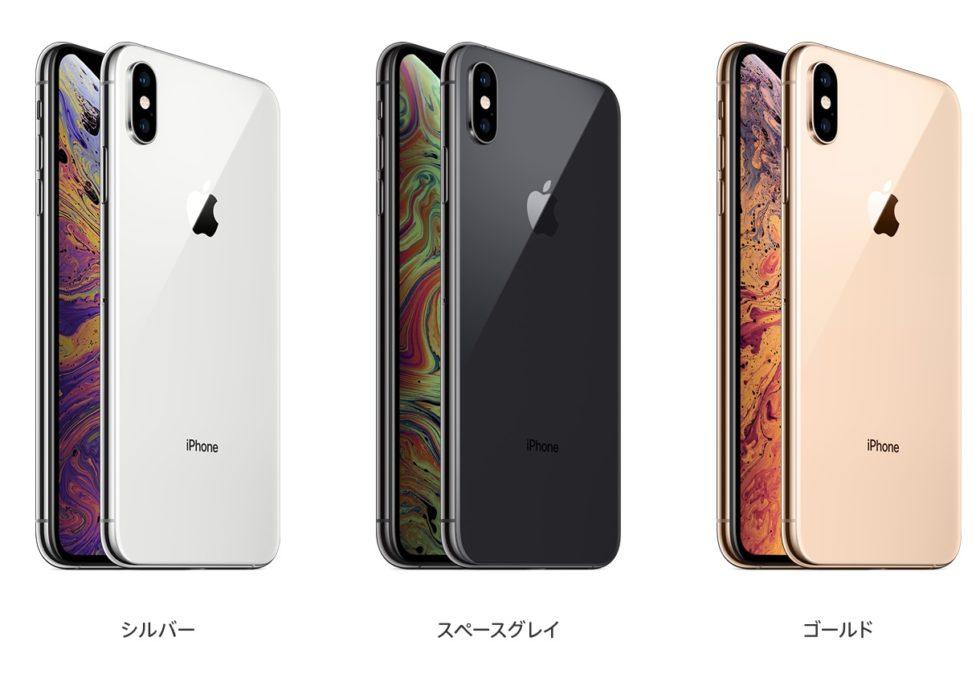 iPhone XS Maxの在庫状況・予約状況