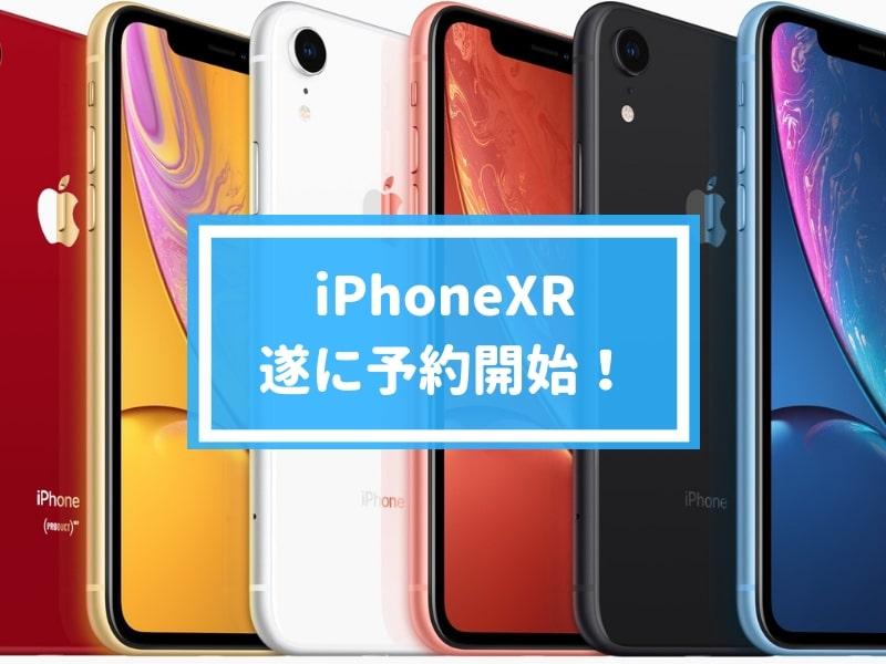 iPhone XR(10R)が予約開始