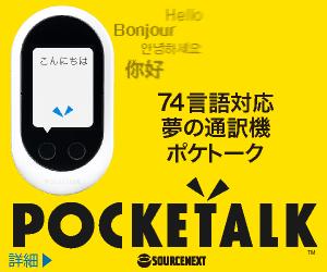 新型POCKETALK W(ポケトークW)