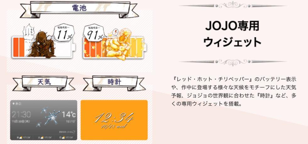 JOJO_L-02Kの時計、天気、電池画面