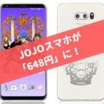 ジョジョ L-02K(スマホ・携帯電話)の値段が激安に!ドコモで発売中