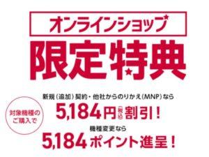 Docomoオンラインショップ限定特典