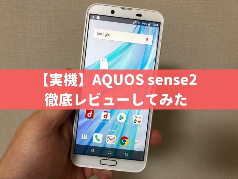AQUOS sense2のレビュー(評価)