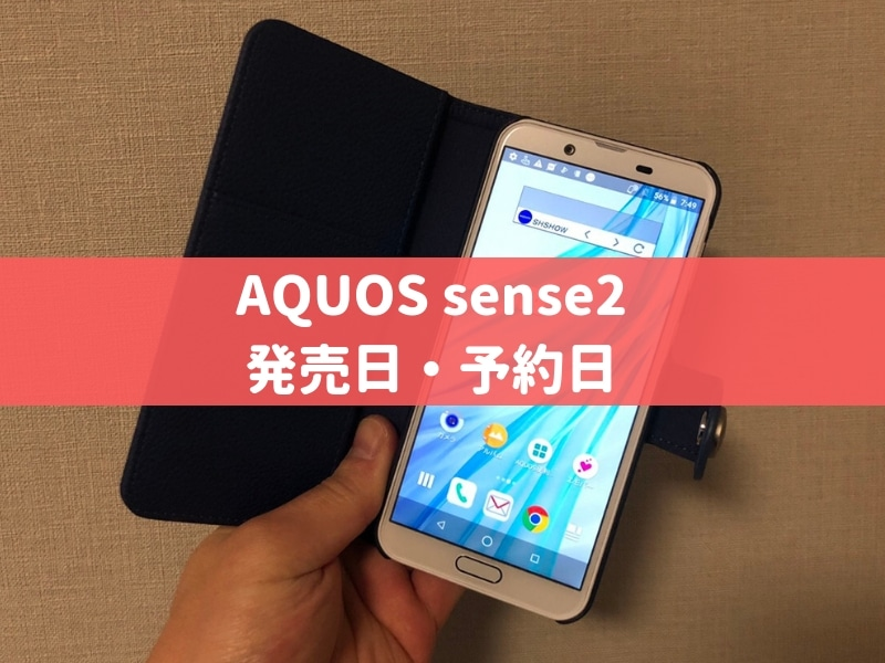 AQUOS sense2の発売日・予約日