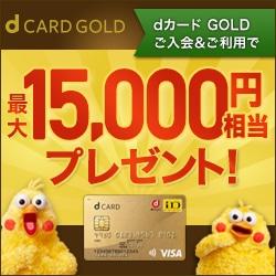 dカード GOLD(dカードゴールド)