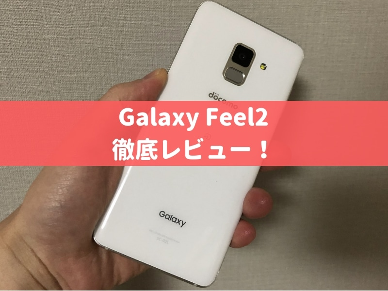 Galaxy Feel2の評判・口コミ|カメラや防水スペックはどう?