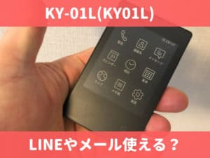 KY-01L(KY01L)メール・LINEは使える?