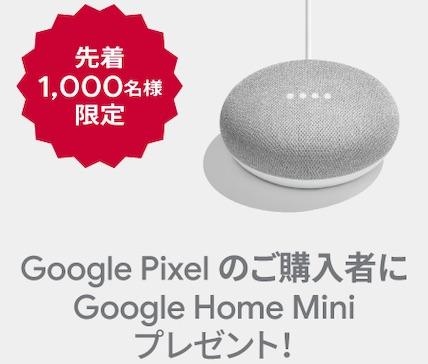 Google Pixel 購入者限定キャンペーン|Google Pixel 3/3 XLがキャンペーンでお得に!