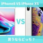 iPhone 8・iPhone XS(10S)買うならどっち?カメラなどの違いを比較!