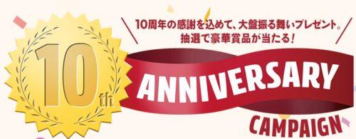 10th Anniversary キャンペーン|Google Pixel 3/3 XLがキャンペーンでお得に!