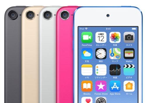 iPod touch第7世代・第6世代を徹底比較!デザイン・スペック・価格を紹介