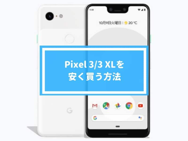 Pixel 3/3 XLがキャンペーンでお得!安く買う方法を紹介!
