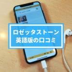 ロゼッタストーン英語版で評判・口コミ!効果についてレビュー!