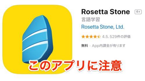 ロゼッタストーンは無料アプリはない!お試しで使えるが課金があるので注意!