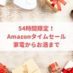 Amazonタイムセールで激安!お得におすすめ商品をゲットしよう!