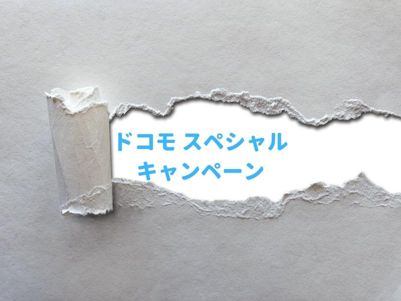 ドコモがSPECIAL CAMPAIGN・特典を開始!