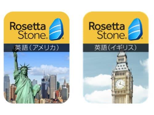 ロゼッタストーン英語版は2つある!アメリカ英語とイギリス英語