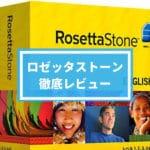 ロゼッタストーンの効果と評判|無料アプリはないが課金で使える