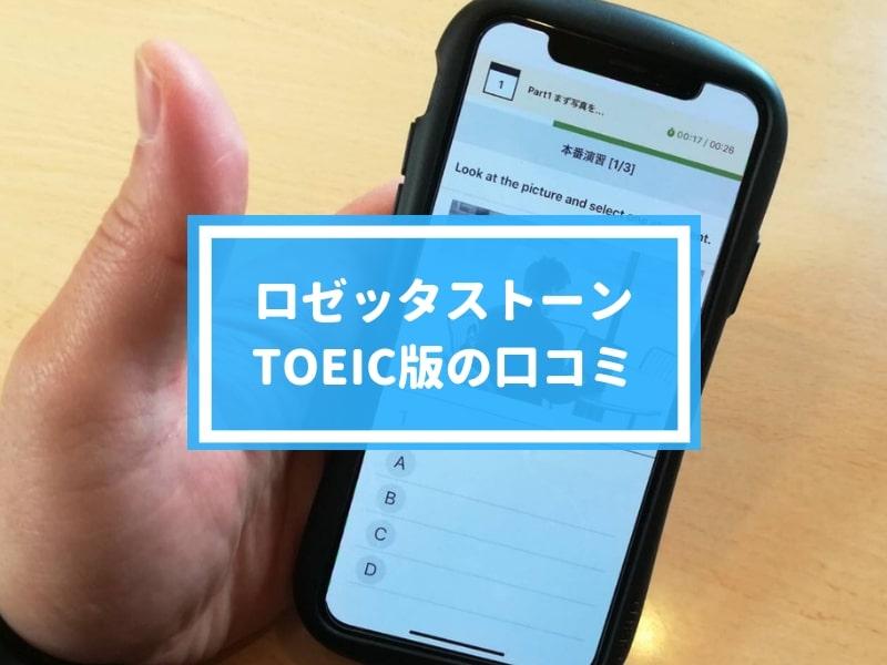 ロゼッタストーンTOEIC版の評判・口コミ!効果についてレビュー!