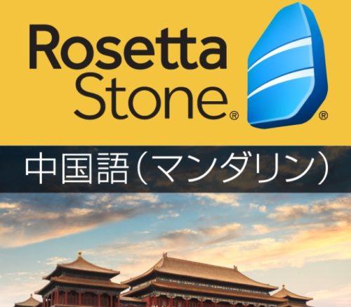 ロゼッタストーン中国語版について